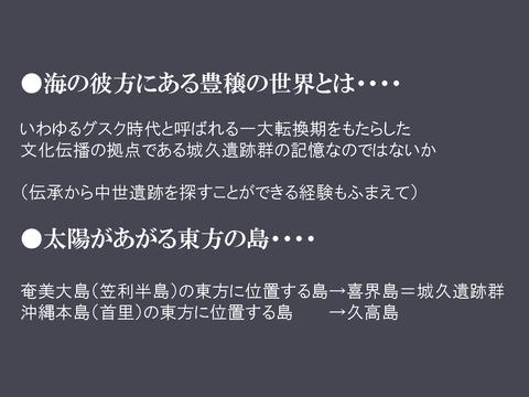 20170922 映像民俗学の会奄美大会レジュメ(HP用高梨)_p_55