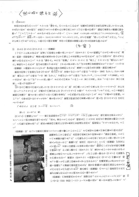 0924酒井資料A4_p_03