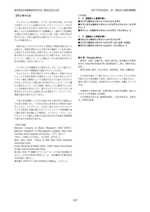 170923-奄美大会配付レジュメ春日_p_3