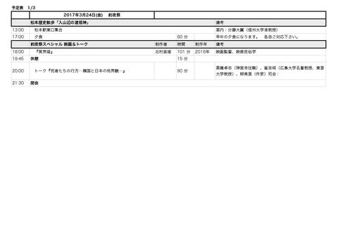 第39回松本大会TS-1222-v1-7_ページ_1