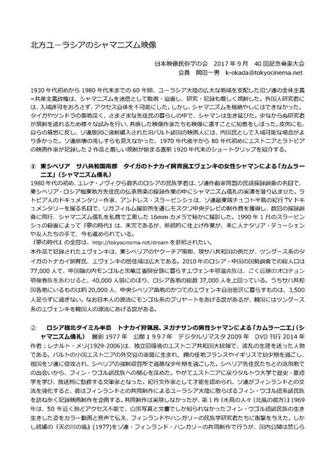 0923奄美大会解説1シャマニズム(岡田)_p_1
