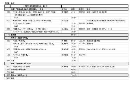 第39回松本大会TS-0122-v1-8_ページ_2