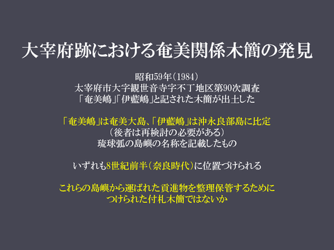 20170922 映像民俗学の会奄美大会レジュメ(HP用高梨)_p_16
