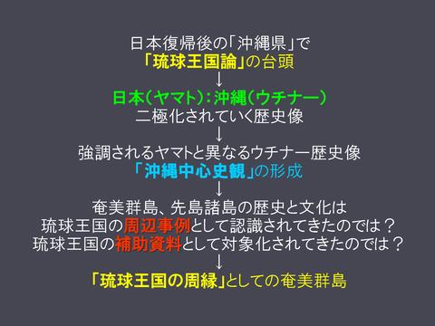 20170922 映像民俗学の会奄美大会レジュメ(HP用高梨)_p_13