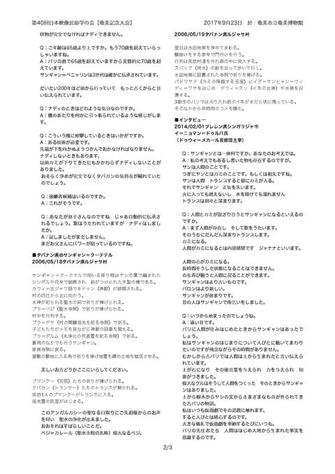 170923-奄美大会配付レジュメ春日_p_2