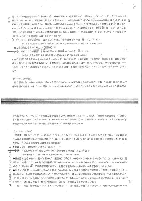 0924酒井資料A4_p_08