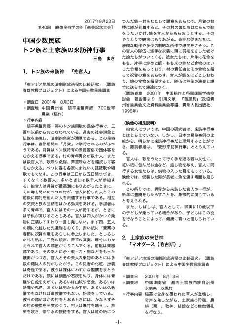 中国少数民族(三島)_p_1