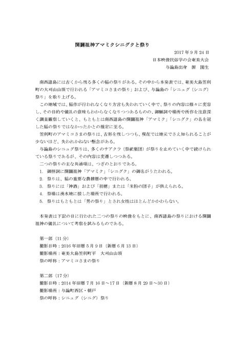 開闢祖神アマミクシニグクと祭り(源)