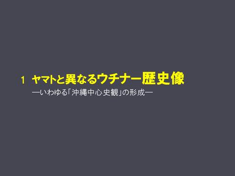 20170922 映像民俗学の会奄美大会レジュメ(HP用高梨)_p_06
