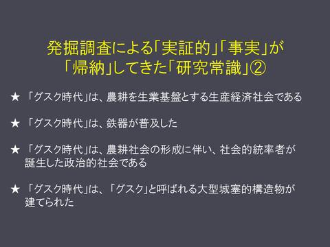20170922 映像民俗学の会奄美大会レジュメ(HP用高梨)_p_09