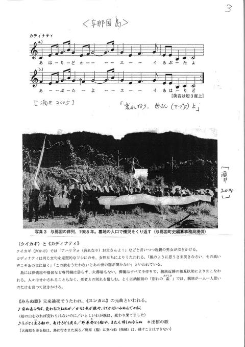 0924酒井資料A4_p_06