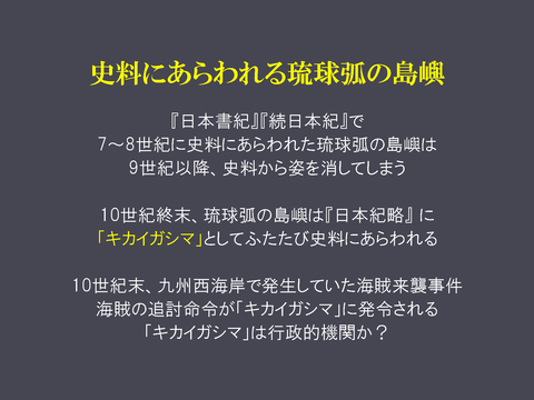 20170922 映像民俗学の会奄美大会レジュメ(HP用高梨)_p_38