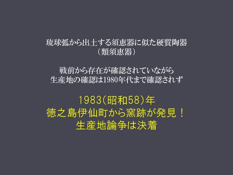 20170922 映像民俗学の会奄美大会レジュメ(HP用高梨)_p_30
