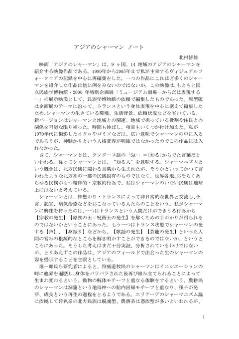 0923奄美版アジアのシャーマン短縮(北村)_p_1