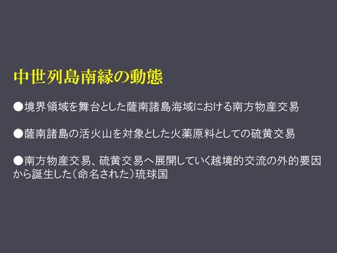 20170922 映像民俗学の会奄美大会レジュメ(HP用高梨)_p_53
