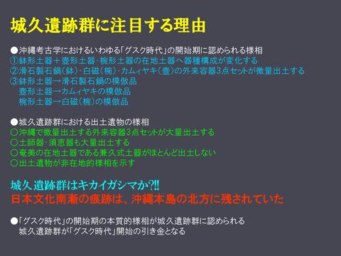 20170922 映像民俗学の会奄美大会レジュメ(HP用高梨)_p_45