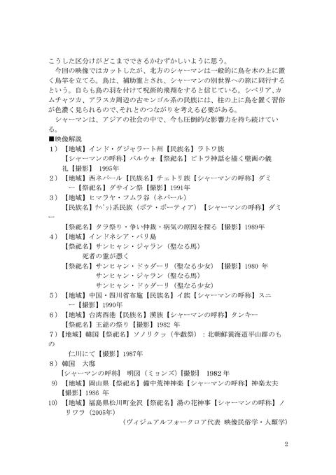 0923奄美版アジアのシャーマン短縮(北村)_p_2
