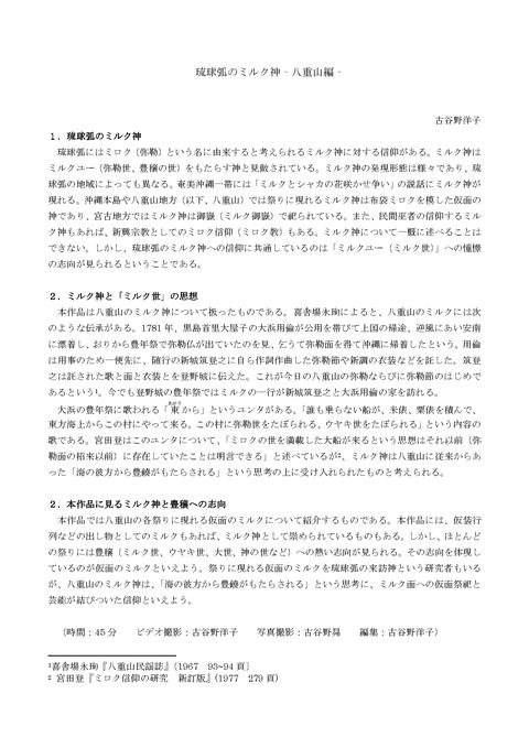 0923-24映像民俗資料地図ぬき(古谷野)_p_2