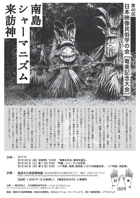 170901-JEFS AMAMI Poster-1-2mono のコピー