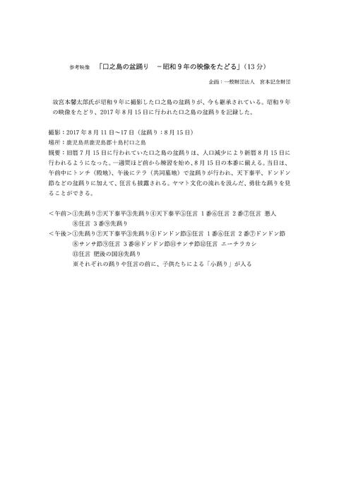 0924映民の会奄美大会南島の来訪神レジュメ(山上)_p_2