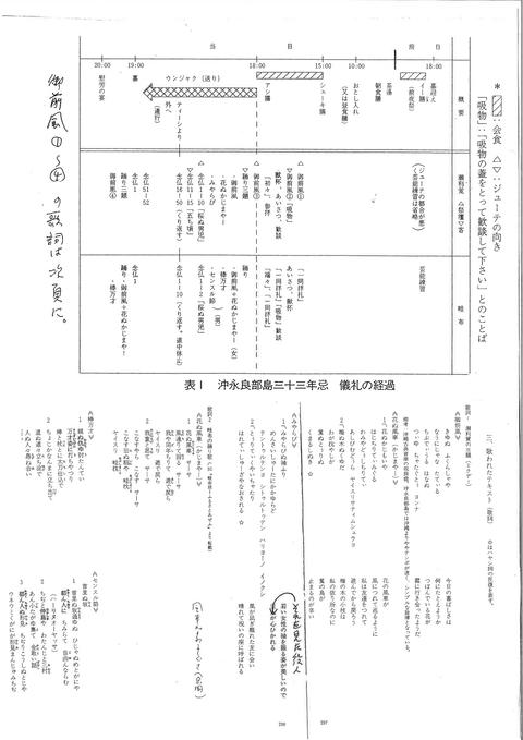 0924酒井資料A4_p_07