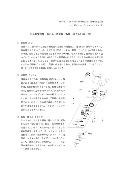 0924映民の会奄美大会南島の来訪神レジュメ(山上)_p_1