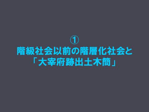 20170922 映像民俗学の会奄美大会レジュメ(HP用高梨)_p_15