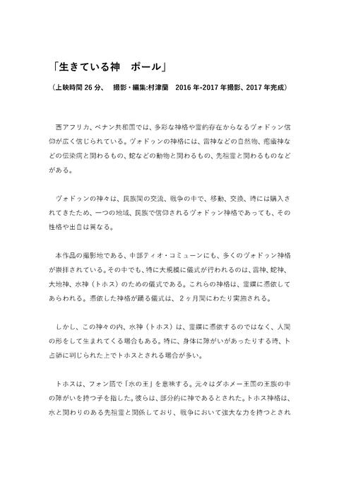 0923生きている神ポール説明(村津)_p_1
