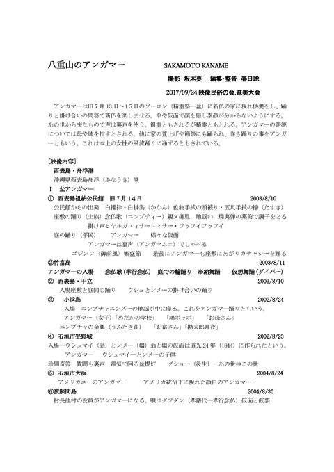 0924映像民俗の会八重山のアンガマ解説(改定版)(坂本)_p_1
