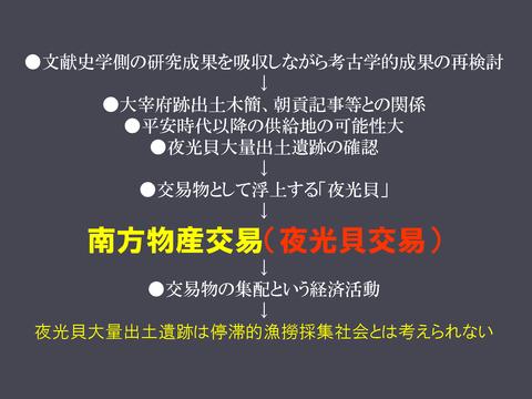 20170922 映像民俗学の会奄美大会レジュメ(HP用高梨)_p_28