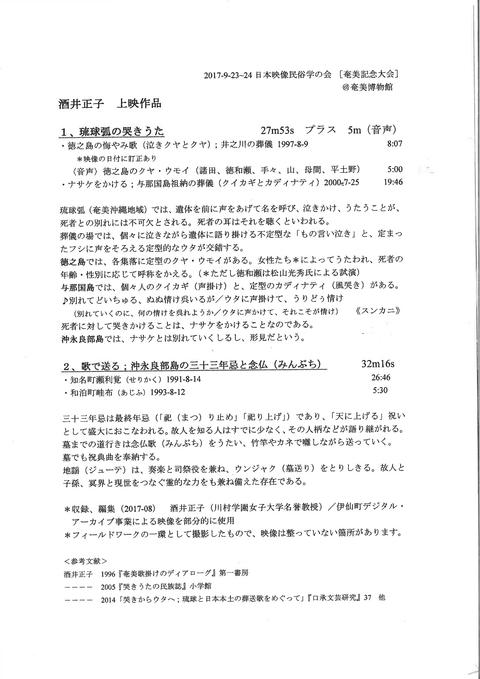 0924酒井資料A4_p_01
