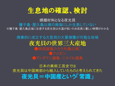 20170922 映像民俗学の会奄美大会レジュメ(HP用高梨)_p_27