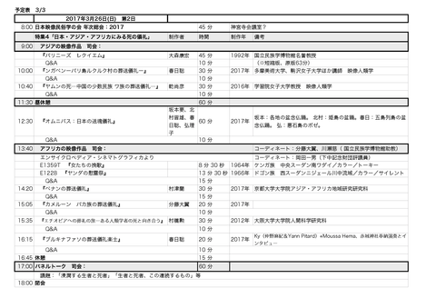 第39回松本大会TS-0122-v1-8_ページ_3