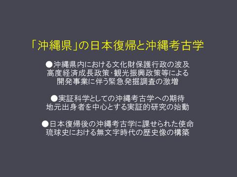 20170922 映像民俗学の会奄美大会レジュメ(HP用高梨)_p_07