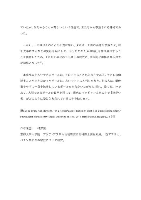0923生きている神ポール説明(村津)_p_2