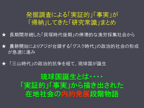 20170922 映像民俗学の会奄美大会レジュメ(HP用高梨)_p_12