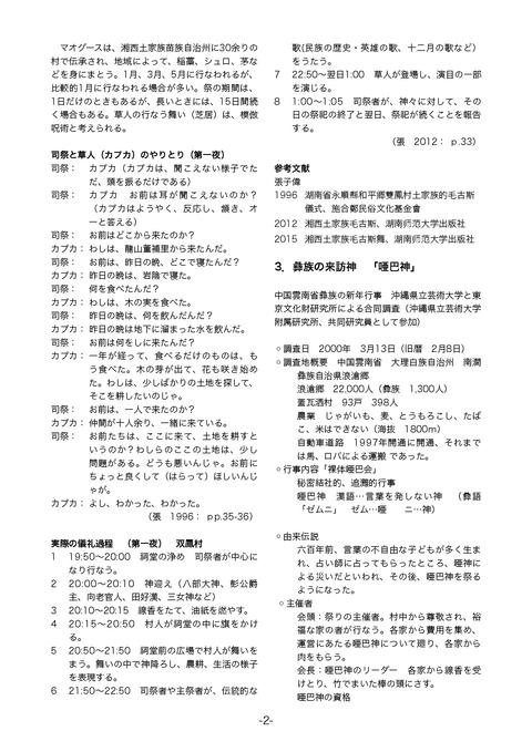 中国少数民族(三島)_p_2