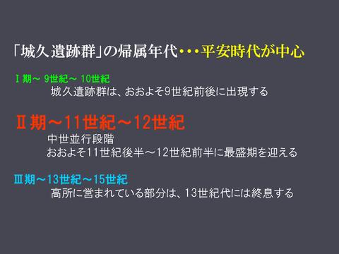 20170922 映像民俗学の会奄美大会レジュメ(HP用高梨)_p_43