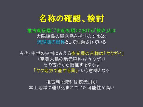 20170922 映像民俗学の会奄美大会レジュメ(HP用高梨)_p_24