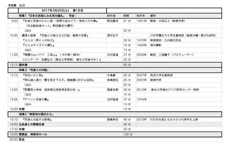 第39回松本大会TS-1222-v1-7_ページ_2