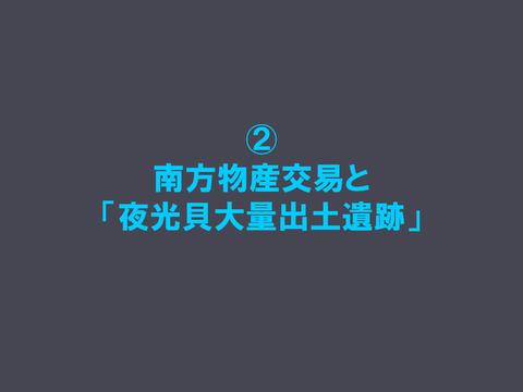 20170922 映像民俗学の会奄美大会レジュメ(HP用高梨)_p_18