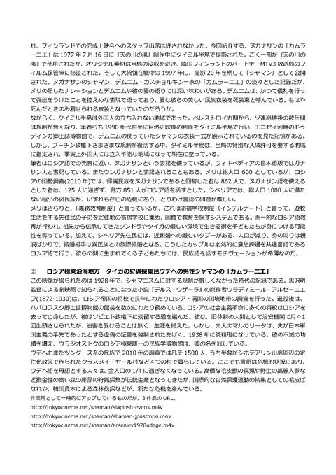 0923奄美大会解説1シャマニズム(岡田)_p_2