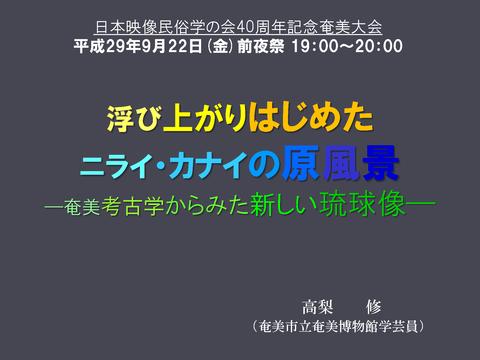 20170922 映像民俗学の会奄美大会レジュメ(HP用高梨)_p_01