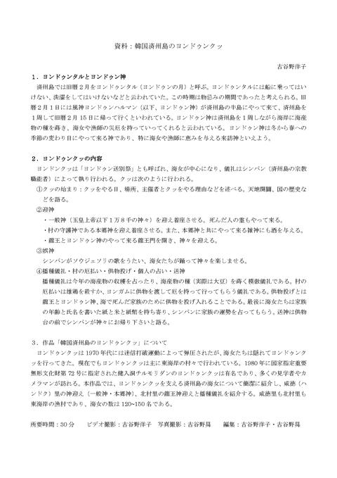 0923-24映像民俗資料地図ぬき(古谷野)_p_1