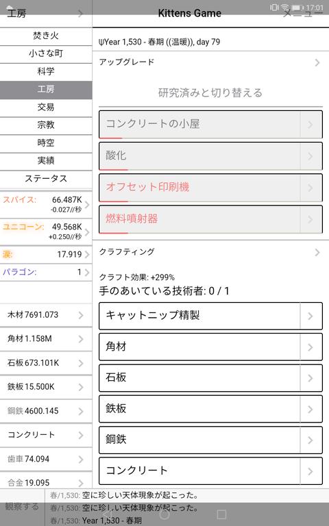 Screenshot_20190901-170141