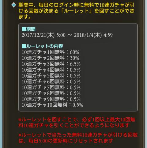 Screenshot_2017-12-20-23-07-25