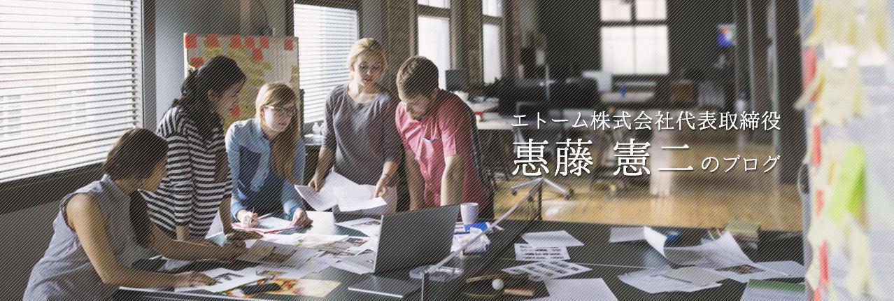 惠藤憲二のブログ イメージ画像