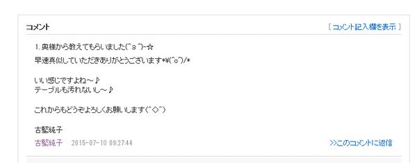 SnapCrab_NoName_2015-7-10_16-53-56_No-00