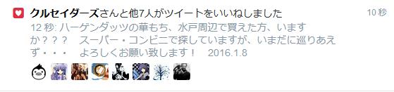 SnapCrab_NoName_2016-1-8_17-46-6_No-00