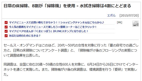 SnapCrab_NoName_2015-8-10_8-8-22_No-00
